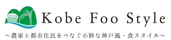 Kobe Foo Style - 農家と都市住民をつなぐ小粋な神戸風・食スタイル